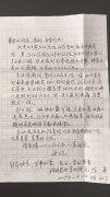 新年伊始,福州中德骨科医院收到79岁福建省级劳动模范患者感谢信!