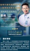 全国疼痛病名家周中焕、上海脊柱外科邵将博士