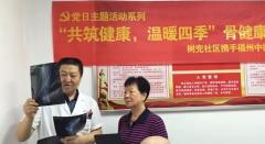共筑健康、温暖四季——福州中德骨科医院党建进社区!