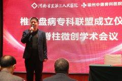 福州中德骨科医院加入河南省直第三人民医院椎间盘病专科联盟
